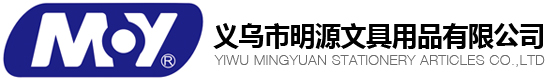 Yiwu mingyuan stationery articles co.,ltd